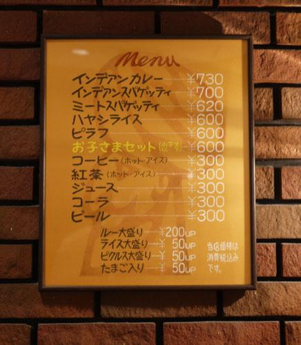 インデアンカレー 芦屋店 @ 芦屋駅前_e0024756_672690.jpg