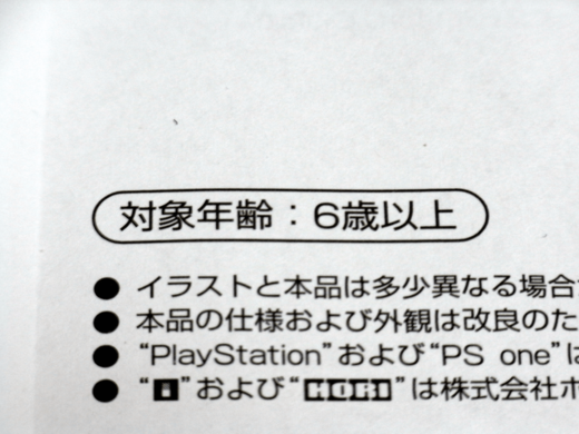 【レビュー】HORI タクティカルアサルトコマンダー3_c0004568_1132744.png
