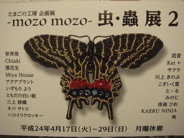 虫・蟲展2_c0227868_19473781.jpg