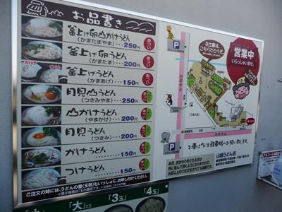 久々の香川うどんツーリング_e0173183_8553238.jpg
