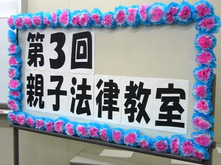 広島へ~第3回親子法律教室~_f0221707_2101623.jpg