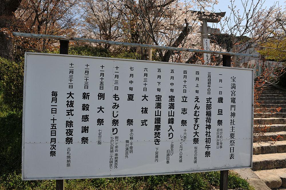 宝満宮 竃門神社 桜の季節_a0042310_10175458.jpg