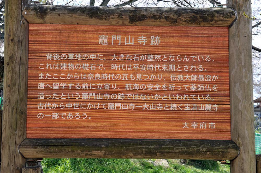 宝満宮 竃門神社 桜の季節_a0042310_9583088.jpg