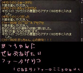 3月12日!OR行き放題最終日Σ(ёロё)ホエー!!_f0072010_20554251.jpg