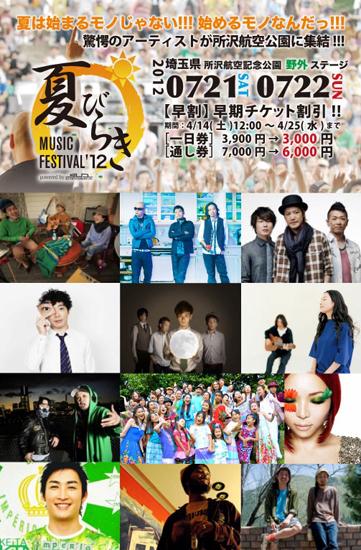 ♬今年も看板MCとして2days盛り上げます☆【夏びらき MUSIC FESTIVAL2012】@natsu_sld  ▶_b0032617_18592267.jpg