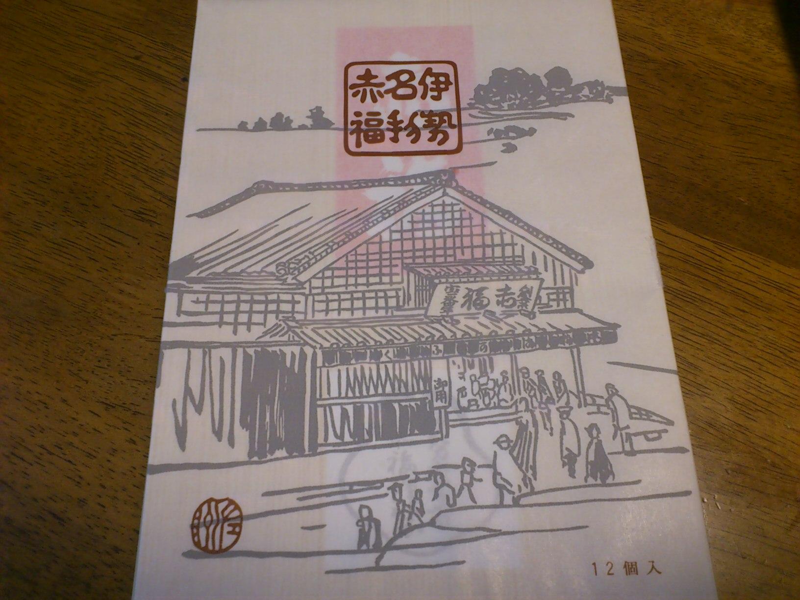 名古屋名物 赤福_e0124021_764969.jpg