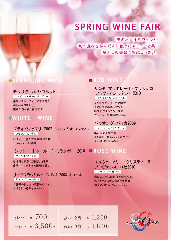 ~春のワインフェア~_b0077531_11191146.jpg