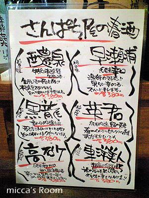 静岡の日本酒 正雪_b0245038_17275427.jpg