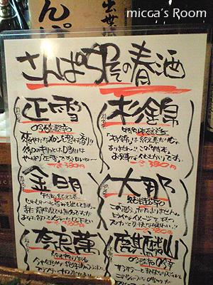 静岡の日本酒 正雪_b0245038_17275948.jpg