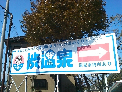 湯田中渋温泉郷!!!_e0114857_0121723.jpg