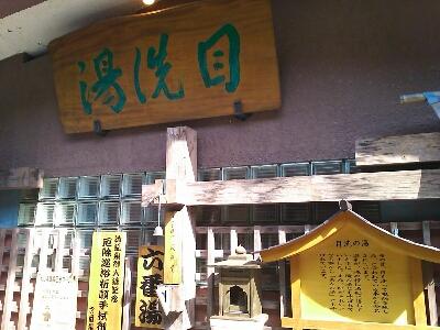 湯田中渋温泉郷!!!_e0114857_0564245.jpg