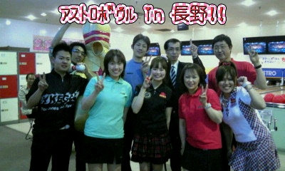 飯田アストロボウルさん(^^)!!_d0162684_1502358.jpg