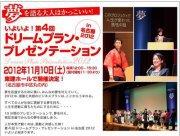 『ドリームプラン・プレゼンテーション in 名古屋』今年も始まります!_e0142585_13575135.jpg