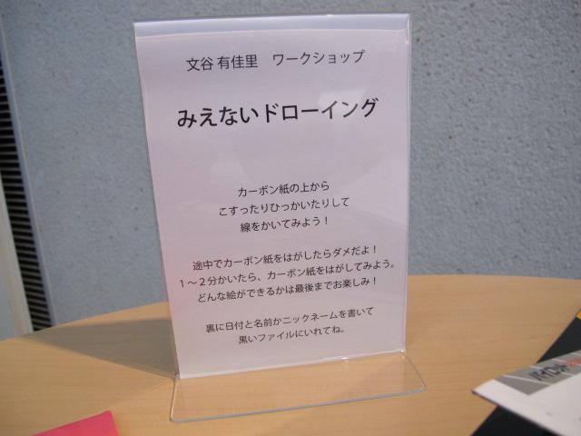 この展覧会について about this exhibition_c0238991_1636354.jpg