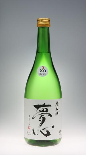 夢心 純米酒 [夢心酒造]_f0138598_2044280.jpg