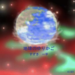 鈴木 一平 全作品_b0033699_1141418.jpg