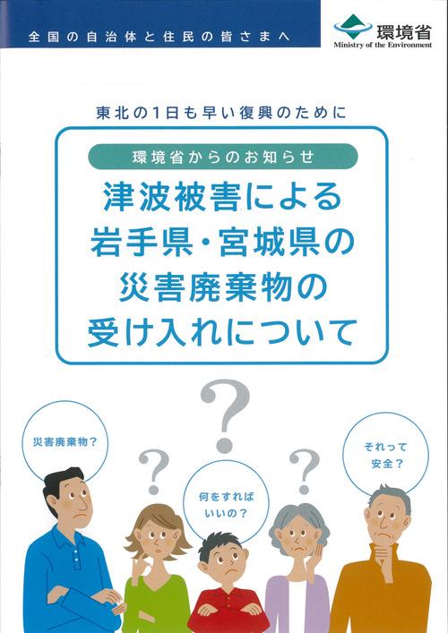 東日本大震災で発生した災害ガレキの試験焼却に関する議員全員協議会_f0141310_838733.jpg