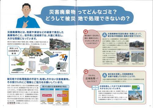 東日本大震災で発生した災害ガレキの試験焼却に関する議員全員協議会_f0141310_8391891.jpg