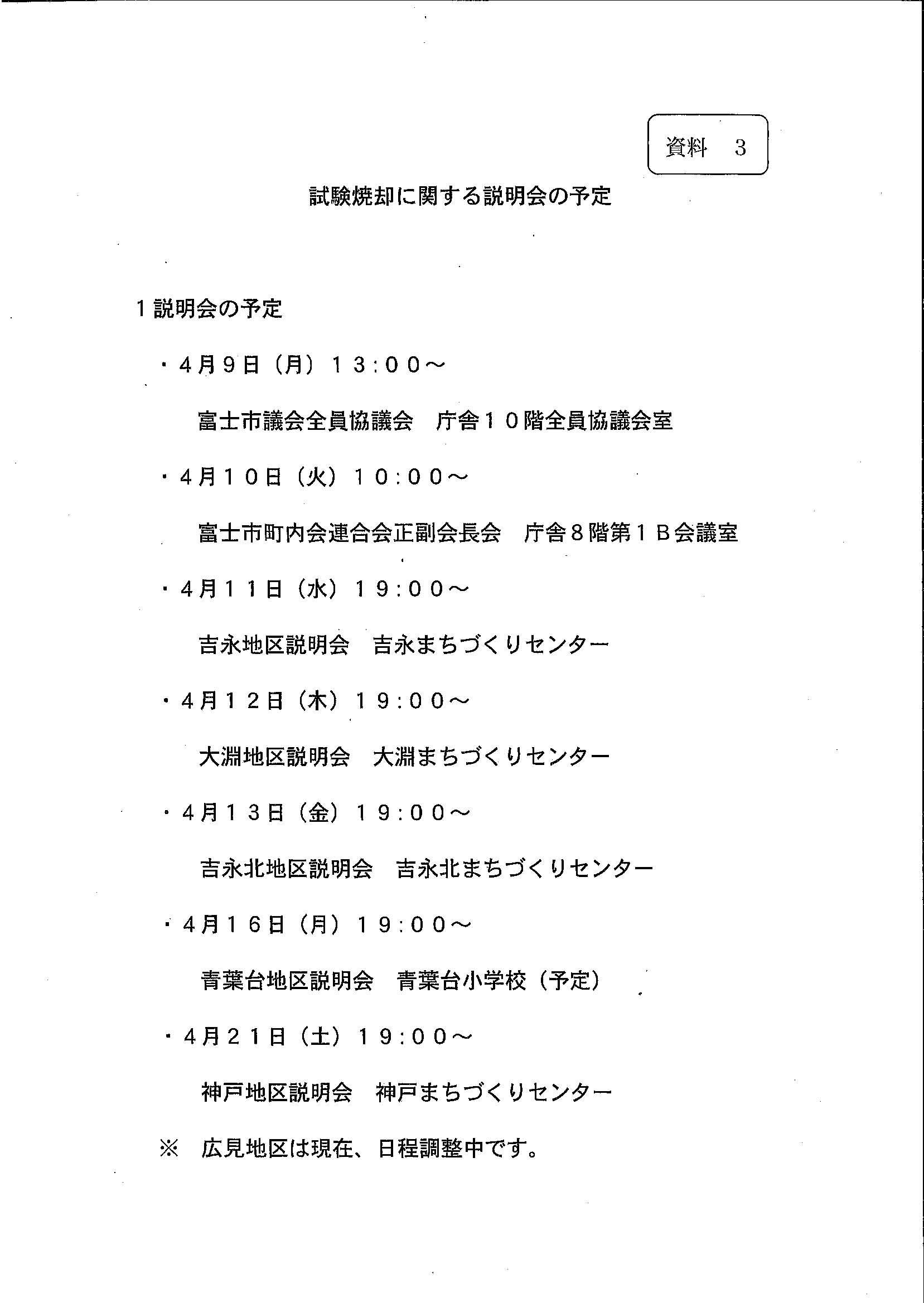 東日本大震災で発生した災害ガレキの試験焼却に関する議員全員協議会_f0141310_8413196.jpg