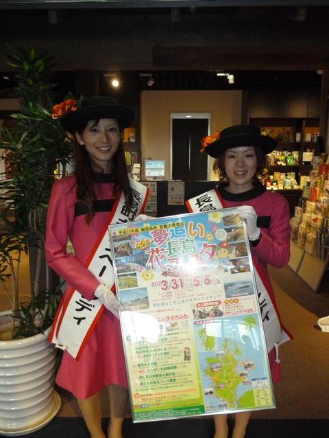 長島市のキャンペーンレディが来館(^^)_b0228113_13554963.jpg