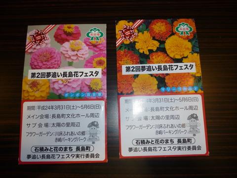 長島市のキャンペーンレディが来館(^^)_b0228113_13574836.jpg