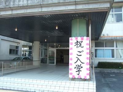 4月9日 徳山総合支援学校入学式_c0104626_13542834.jpg