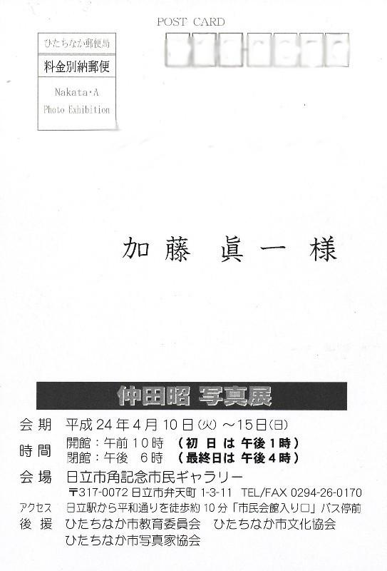 12年4月10日・仲田 昭写真展_c0129671_19291855.jpg