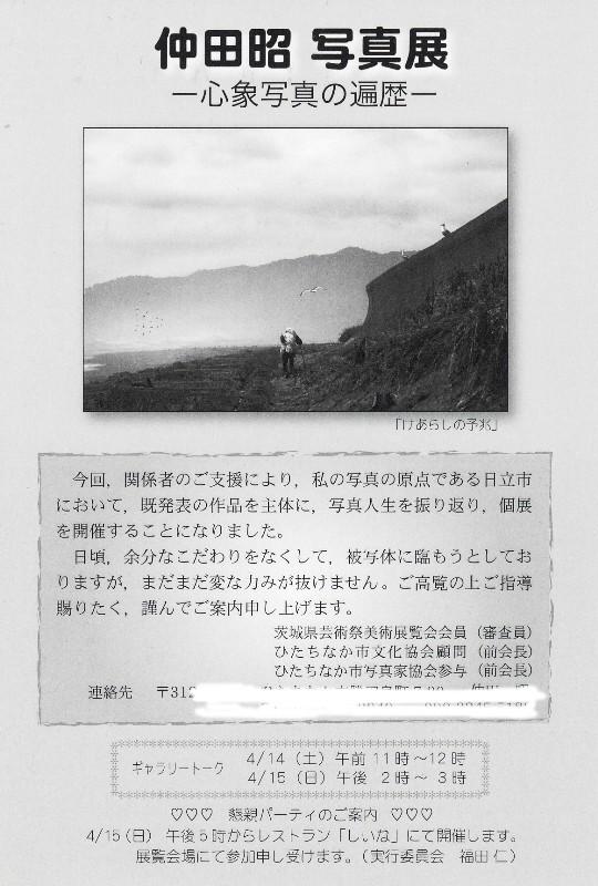 12年4月10日・仲田 昭写真展_c0129671_194681.jpg