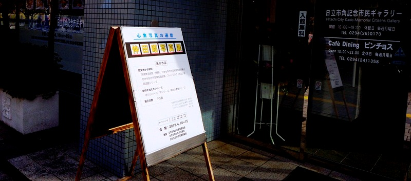 12年4月10日・仲田 昭写真展_c0129671_1963820.jpg