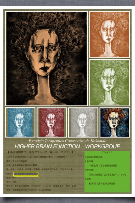 第1回高次脳機能ワーキンググループ_c0227978_2235141.png