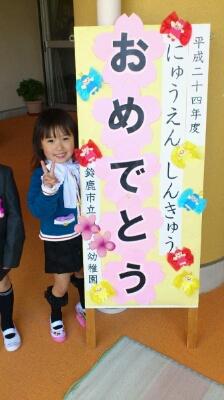 入学☆入園_d0172085_2115234.jpg