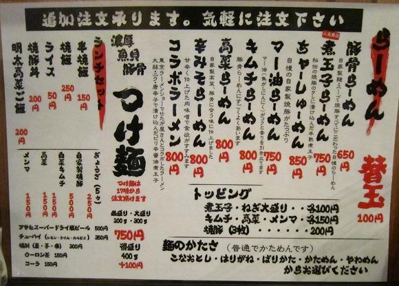 山中製麺所 / 船場に来た豚骨ラーメン_e0209787_12512410.jpg