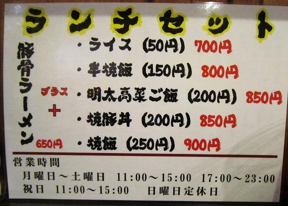 山中製麺所 / 船場に来た豚骨ラーメン_e0209787_12515182.jpg