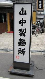 山中製麺所 / 船場に来た豚骨ラーメン_e0209787_139421.jpg