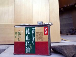 油を塗る_a0123191_0301472.jpg