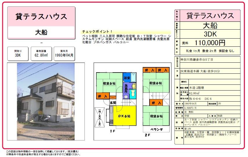 11.0万円 鎌倉市台5丁目 テラスハウス ペット相談_c0200594_16585363.jpg