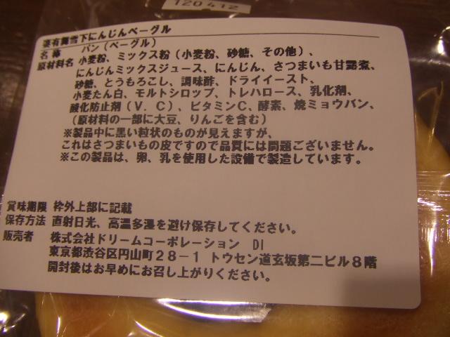 B&B 雪下にんじん_f0076001_23423321.jpg