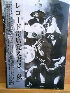 円盤作品入荷、5/13(日)円盤のレコード寄席!!_b0125413_20105482.jpg