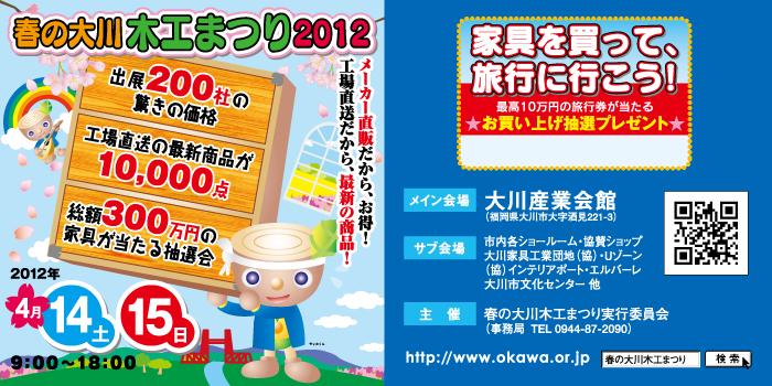 2012「大川木工まつり」に出店です☆_a0125419_12362568.jpg