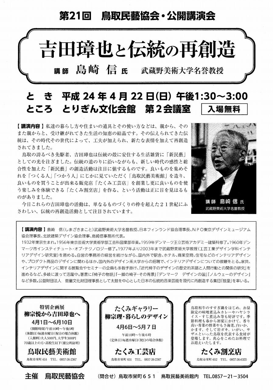 吉田璋也と伝統の再創造_f0197821_21204085.jpg