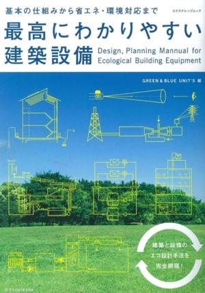 最高にわかりやすい建築設備 発売_a0142322_17531364.png