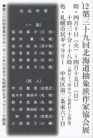 1721)④「北海道抽象派作家協会展 '12 第39回」 市民ギャラリー 終了・4月10日(火)~4月15日(日)  _f0142432_1926797.jpg