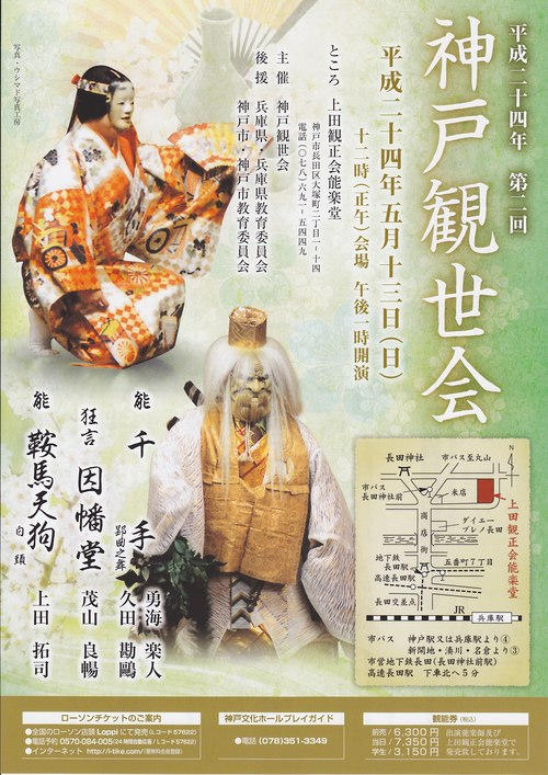 神戸観世会_e0227436_23281094.jpg