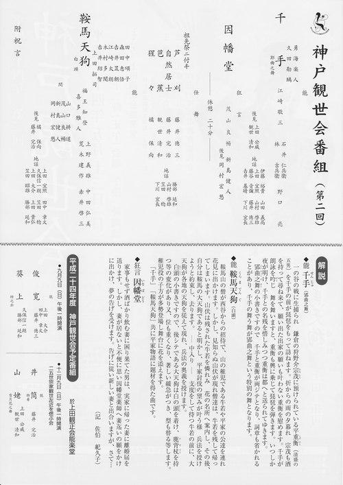 神戸観世会_e0227436_23284388.jpg