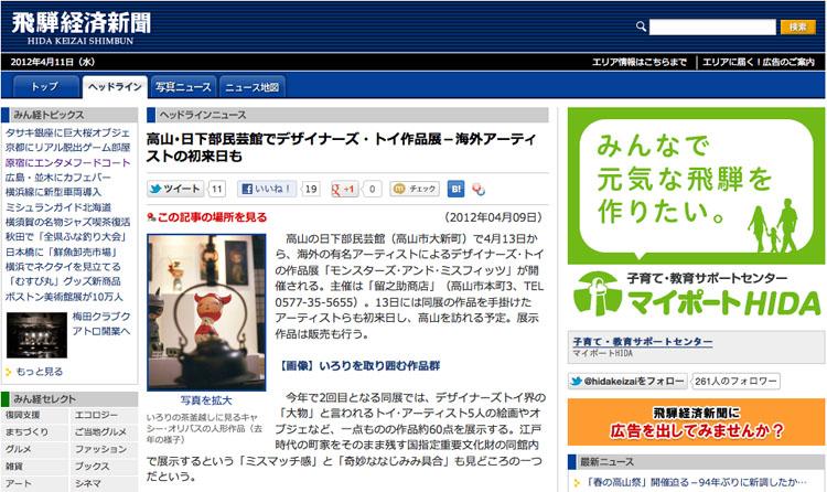 Monsters & Misfits II、飛騨経済新聞_a0077842_21514669.jpg