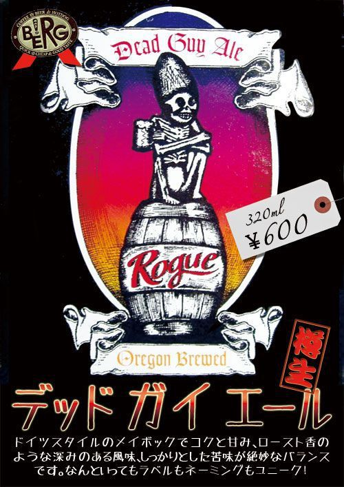 オレゴンから♪ ローグ樽生ビール デッドガイエール登場! #beer #rogue_c0069047_11423610.jpg