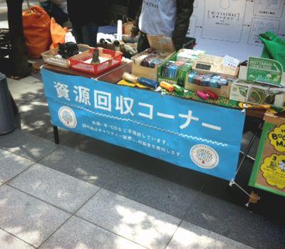 MOTTAINAIフリーマーケット開催報告@秋葉原・Kスタ宮城_e0105047_18492837.jpg