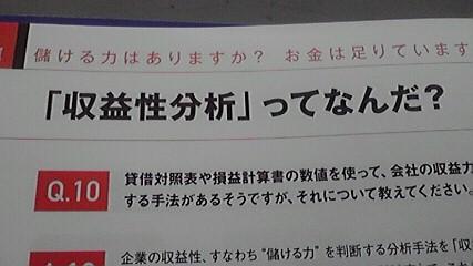 第四回 経営者塾_e0021756_1121385.jpg
