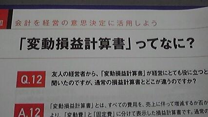 第四回 経営者塾_e0021756_1123078.jpg