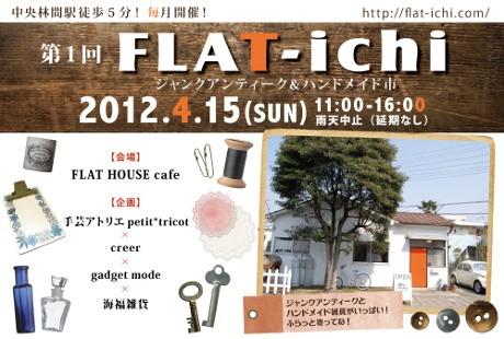 FLAT-ichi  ただ今準備中♪_e0263559_2314459.jpg